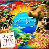 Soshite Bokura wa Tabi ni Deru Logo