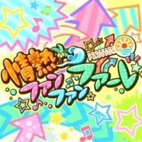 Jounetsu Fun Fanfare Logo
