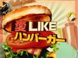 Ai LIKE Hamburger