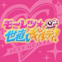 Yonaoshi Guilty Logo
