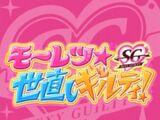 Mouretsu★Yonaoshi Guilty!
