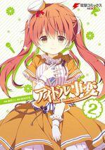 Idol Jihen Manga V02