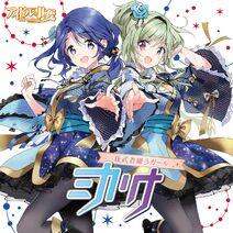 Gamushara Girl single cover