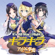 Its All Star Right cover album