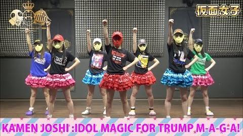 KAMEN JOSHI -IDOL MAGIC FOR TRUMP M-A-G-A!