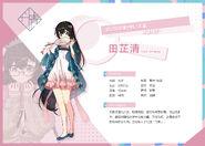 Zhiqing idol summary