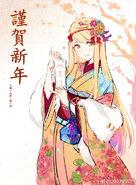 Amane new year