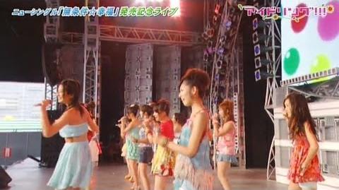 【公式】♯533 ニューシングル『無条件☆幸福』発売記念ライブ 3 4