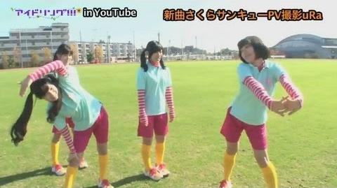 【公式】 「さくらサンキュー」PV撮影uRa(2) 週刊アイドリング!!! 041