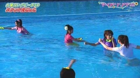 【公式】♯545 アイドリング!!!水泳大会 プールで鬼ごっこ!!! 2 2