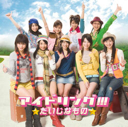 Idoling!!! - Daiji na Mono (Regular)