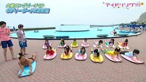 【公式】♯539 アイドリング!!!だらけの水泳大会 ボディボード 2 2