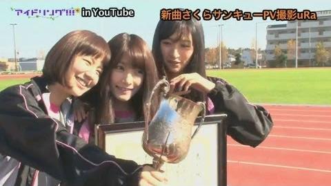 【公式】 「さくらサンキュー」PV撮影uRa(1) 週刊アイドリング!!! 040