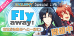 Event Banner - Fly away