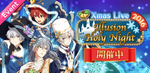 Event Banner - Xmas Live 2016 Illusion Holy Night