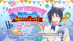 (2017) Happy Birthday Iori - login bonus screen