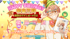 (2017) Happy Birthday Mitsuki - Login Bonus Screen