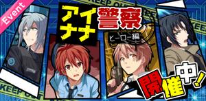 Banner - Ainana Police Hero Arc Event