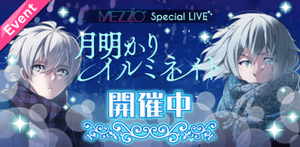 Event Banner - 月明かりイルミネイト