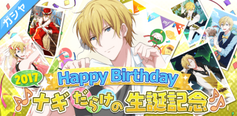 Gacha Banner - (2017) Happy Birthday Nagi