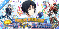 Gacha Banner - (2017) Happy Birthday Iori