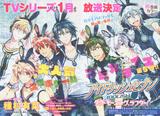 IDOLiSH7 Manga Cover グッドモーニング、ラフター!