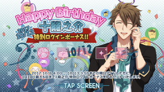 (2017) Happy Birthday Ryunosuke- login bonus screen