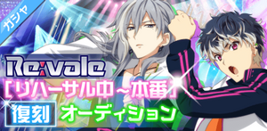 Event Banner - Revale's Middle of Rehearsal ~ On Air Revival