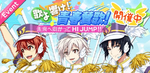 Event Banner - Resound, My Song! Youthful Anthem! High Jump to the Future!!