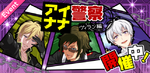 Banner - Ainana Police Villain Arc Event