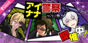 Banner - Ainana Police Villain Arc Event