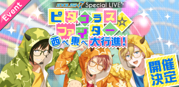 Event Banner - Pythag Fight