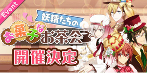 Event Banner - The Fairies' Sweets Tea Party
