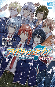 IDOLiSH7 Novel Cover アイナナ学園