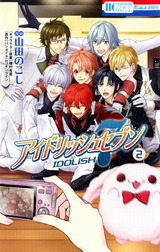 IDOLiSH7 Manga Cover Volume 2