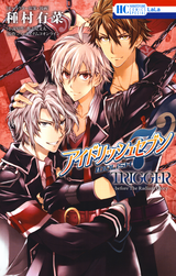 IDOLiSH7 Manga Cover before The Radiant Glory