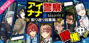 Event Banner - i7 Police RETURNS