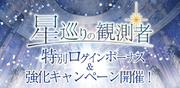 Celestial Pilgrimage - Login Bonus