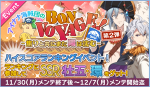 Event Ainana Pirates Bon Voyage 2