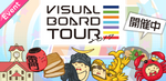 Event Banner - Visual Board Tour 2017