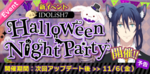 Event Banner-Halloween Night Party