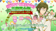 (2017) Happy Birthday Yamato - Login Bonus Screen