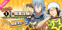 Event - Idol's 1 Day★Career Experience!~If You Love Your Kids, Send Them Out Into The World~ (First Part)