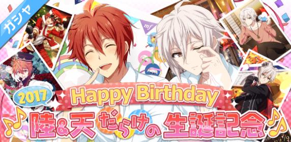 Gacha Banner - (2017) Happy Birthday Riku and Tenn