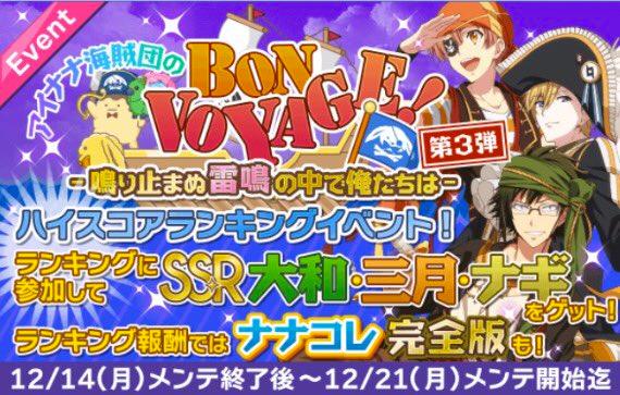File:Event Ainana Pirates Bon Voyage 3.png