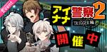 Event Banner - i7 Police 2 TRIGGER Part