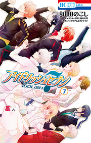 IDOLiSH7 Manga Cover Volume 7