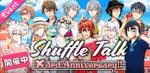 Shuffle Talk ~3rd Anniversary!!~