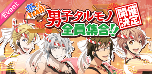 Banner - It's Time for a Festival, YEAH! All the Boys Out There, Gather Around!!