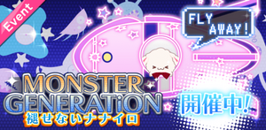Event Banner - Never Fading Seven Colors